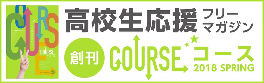COURSE 高校生応援 フリーマガジン 栃木県 県南エリア