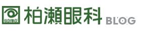 スタッフブログ – 柏瀬眼科 Logo