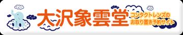 コンタクトレンズ予約の大沢象雲堂(新規ウィンドウ)