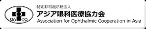 特定非営利活動法人アジア眼科医療協力会