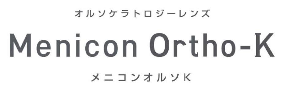 メニコン オルソ-K